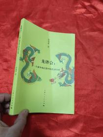 龙牌会:一个冀中南村落中的民间宗教    【小16开】