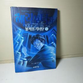 哈利波特     韩文版