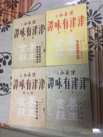 上海印书馆   《津津有味谭》 第十二册