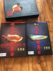 龙鱼世界(金龙篇、红龙篇)