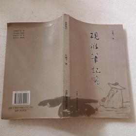 砚游笔记(32开)平装本,2006年一版一印