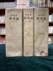 馬克思 資本論 卷1-3 1954年 全三冊 李際祥簽名本 紅色