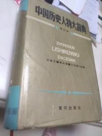 中国历史人物大辞典