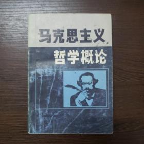 马克思主义哲学概论