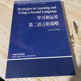 学习和运用第二语言的策略