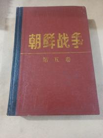 朝鲜战争 第五卷