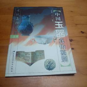 中国玉器真伪鉴别