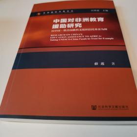 中国对非洲教育援助研究:以中国-联合国教科文组织信托基金为例