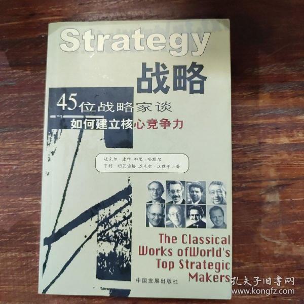 战略:45位战略家谈如何建立核心竞争力