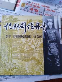 化利剑作丹青:李平《南国风光图》长卷画  签名本