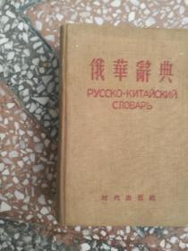 俄华辞典     64K1957年印   版权页脱落