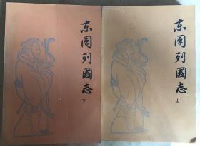 东周列国志 上下全二册(1994年辽宁5印)