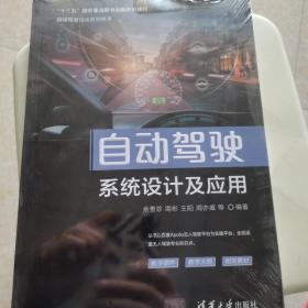 自动驾驶系统设计及应用(自动驾驶技术系列丛书)