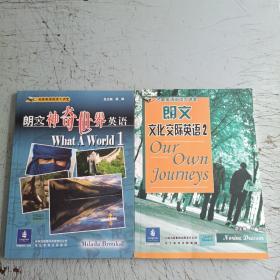 朗文神奇世界英语1 朗文文化交际英语2(1-2册)