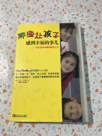 那些让孩子感到幸福的事儿:给父母和教师的建议书,轻松解决教育问题(新版)