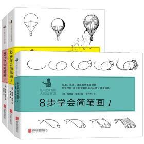 8步学会简笔画(1-3)❤ 张利琴 北京联合出版有限公司26912929✔正版全新图书籍Book❤