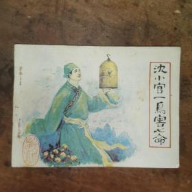 沈小官一鸟害七命(老版连环画1985年一版一印)
