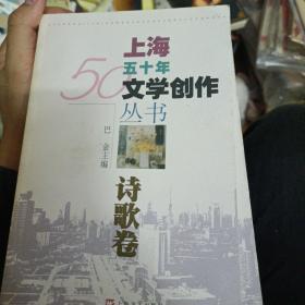 上海五十年文学创作丛书六册