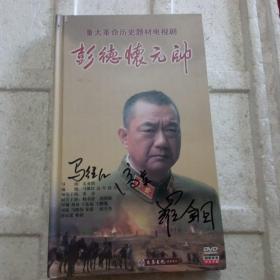 彭德怀元帅-重大革命历史题材电视剧(DVD12张全,编剧及演员之一签名)