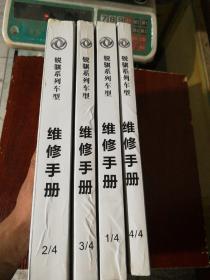 锐骐系列车型维修手册 共四册