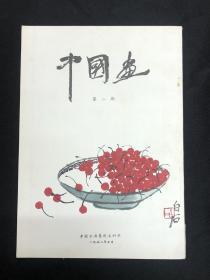 1958年中国古典艺术出版社【中国画】第二期