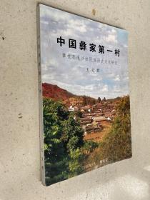 中国彝家第一村:攀枝花迤沙拉民族文化历史研究