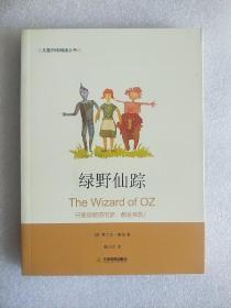 中国小学生基础阅读书目:绿野仙踪