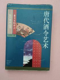唐代酒令艺术【东方学术丛书】