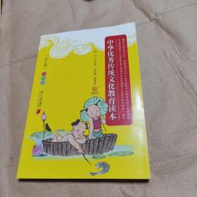 中华优秀传统文化教育读本(小学版)二年级