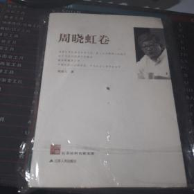 江苏社科名家文库:周晓虹卷