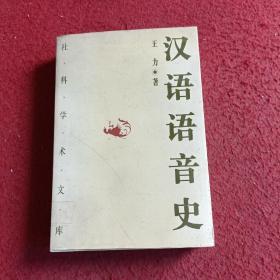 汉语语音史
