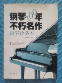 钢琴200年不朽名作:通俗珍藏版(空白页有字迹)