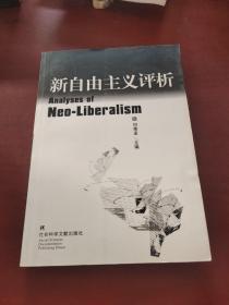 新自由主义评析
