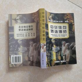 中华佳句妙语博览