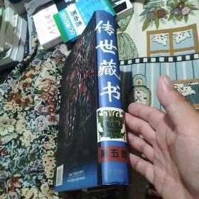 传世藏书  第五卷
