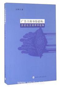 广告主的身份建构:历史社交语用学视角❤ 王雪玉 南京大学出版社9787305165801✔正版全新图书籍Book❤