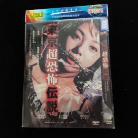 光盘DVD:东京超恐怖传说【简装   1碟】
