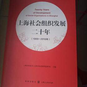 上海社会组织发展二十年(1999—2018年)