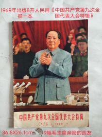 罕见1969年出版8开本人民画报《中国共产党第九次全国代表大会特辑》一本