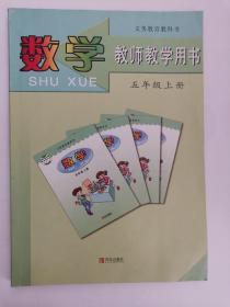 义务教育教科书——数学·教师教学用书(二年级,上册) (3版14印)(只剩1枚光盘)