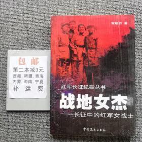 战地女杰-长征中的红军女战士