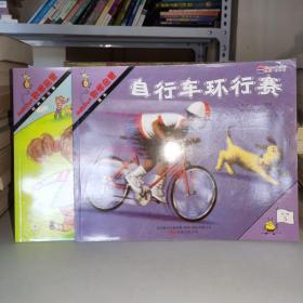 《数学启蒙》系列绘本阶段5 自行车环行赛 足球大赛