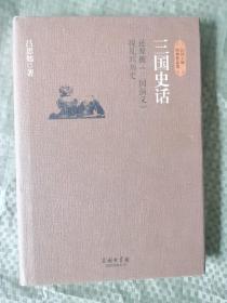 现货:三国史话