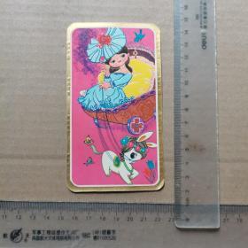 1983年,年历片,中国外轮理货公司(童话)