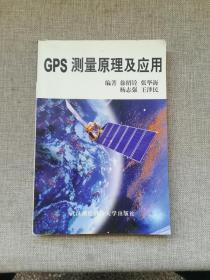 GPS测量原理及应用