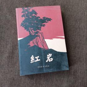 红岩(平未翻无破损无字迹)