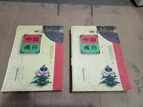 中国藏药 第一卷 第三卷  合售
