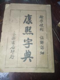 民国:   康熙字典           检字便利  注解详细