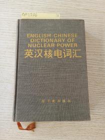 英汉核电词汇