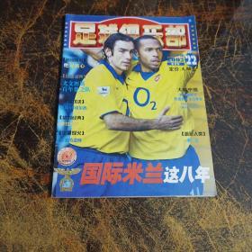 足球俱乐部2003年11月B版22期【无海报】